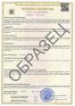 Сертификат на огнестойкость PRO-МБОР-VENT