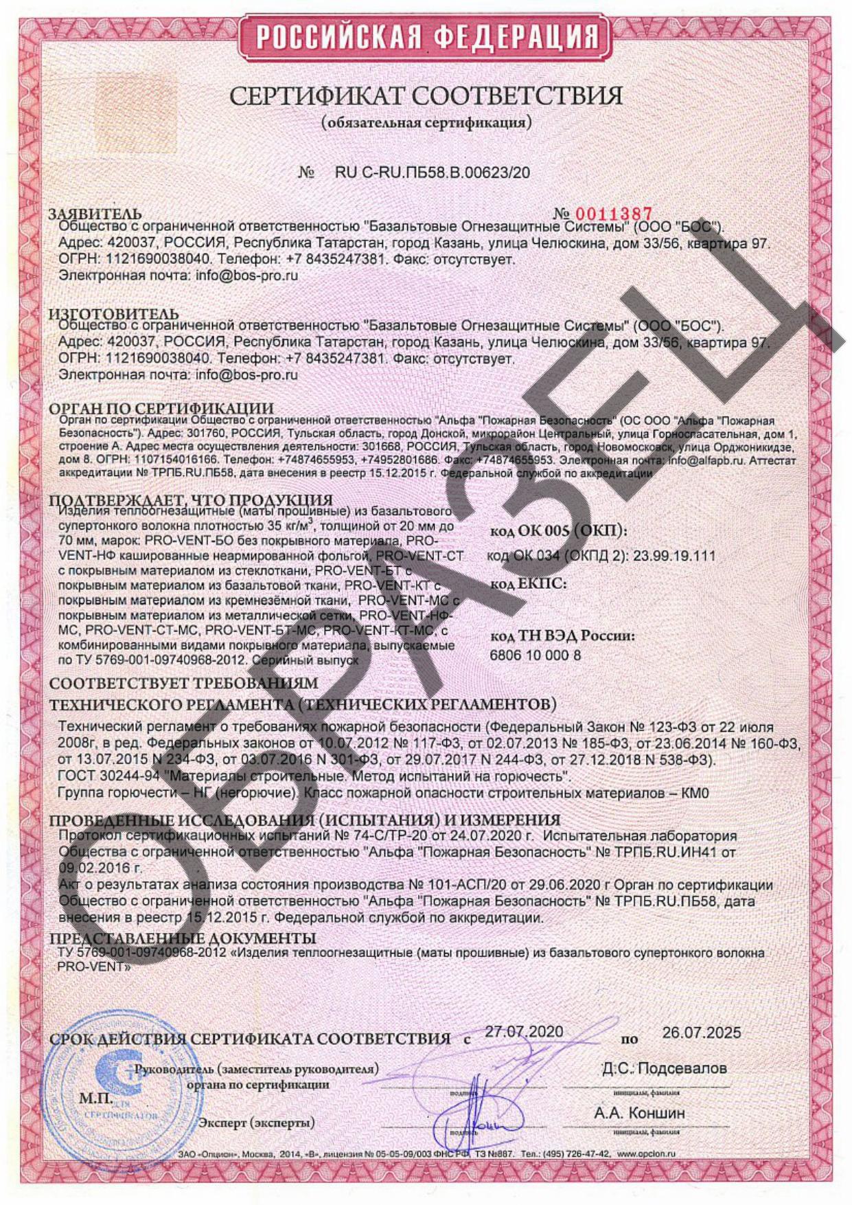 Сертификат на негорючесть (НГ) - PRO-VENT