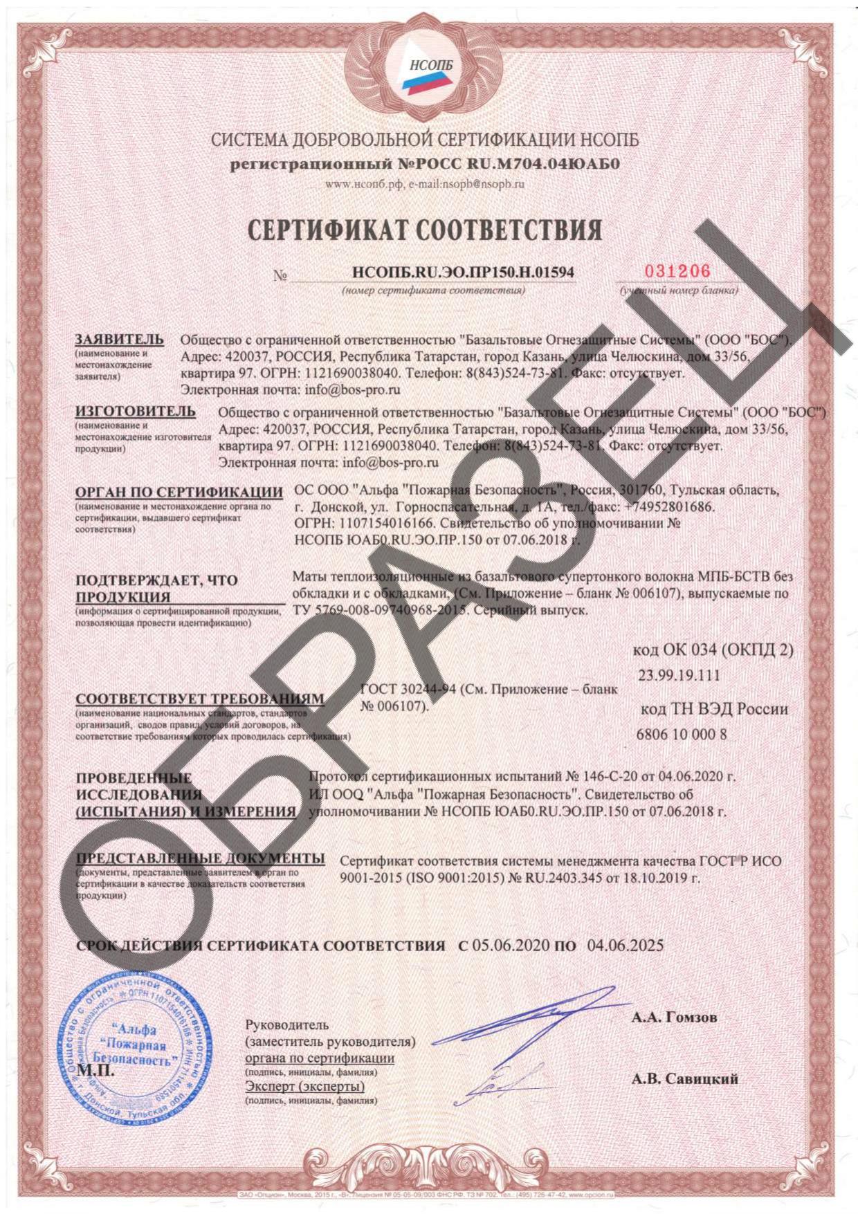 Сертификат МБОР на огнестойкость